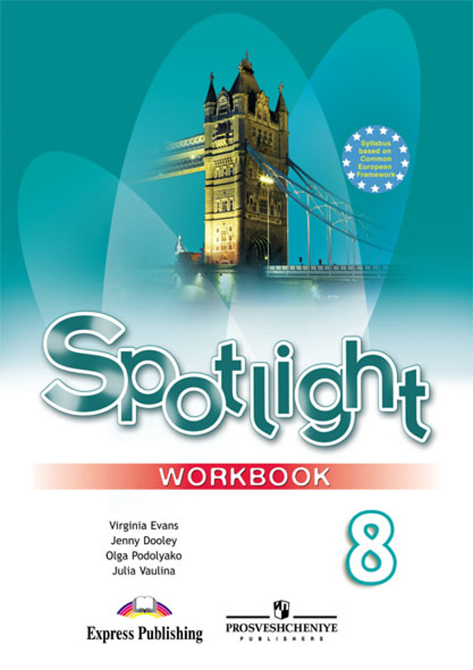 гдз по английскому языку восьмой класс spotlight рабочая тетрадь