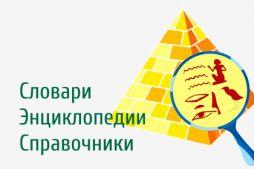 Словари энциклопедии справочники
