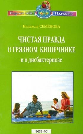 Чистая правда о грязном кишечнике и о дисбактериозе Книга Семенова Надежда 16+