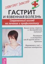 Гастрит и язвенная болезнь Современный взгляд на лечение и профилактику Книга Минина 16+