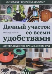Дачный участок со всеми удобствами септики водосток дренаж летний душь Книга Калинин 12+