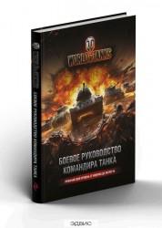 World of Tanks Боевой гайд командира танка Книга Хэтфилд 12+