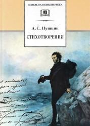 Стихотворения Книга Пушкин