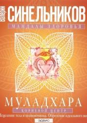 Муладхара Корневой центр Исцеление тела и позвоночника Обретение идеального веса Книга Синельников