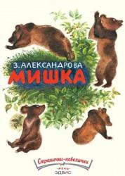 Мишка Странички невилички Книга Александрова 0+