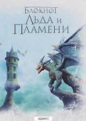 Блокнот льда и пламени Дракон Коробкина