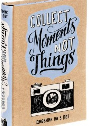 Collect moments not things Дневник на 5 лет 12+