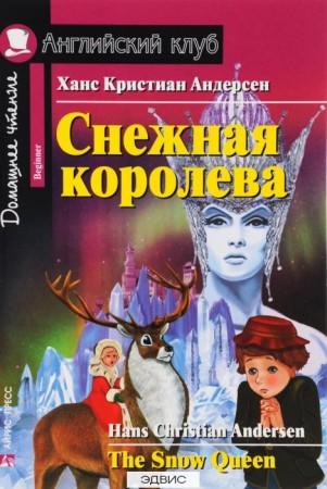 Снежная королева The Snow Queen Домашнее чтение Книга Андерсен