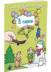 В горах С наклейками Раннее развитие малыша Книга Галимова 0+