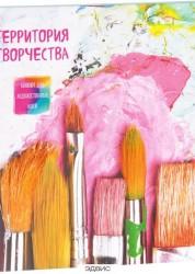 Блокнот для художественных идей Территория творчества Кисти Модная 6+