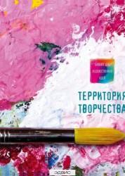 Блокнот для художественных идей Территория творчества Кисть Модная 6+