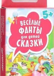Веселые фанты для детей Сказки Набор карточек 5+