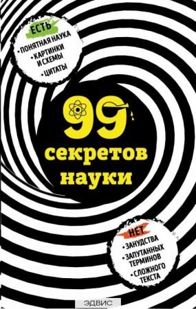 99 секретов науки Книга Сердцева 12+