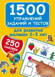 1500 упражнений заданий и тестов для развития малыша 2-3 лет 250 наклеек Книга Дмитриева Валентина 0+