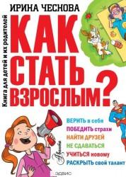 Как стать взрослым Книга Чеснова 6+