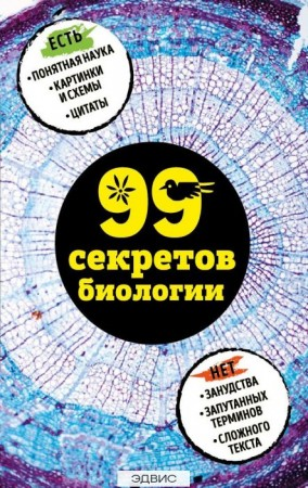 99 секретов биологии Книга Науменко 12+