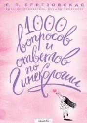 1000 вопросов и ответов по гинекологии Книга Березовская 16+