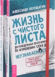 Жизнь с чистого листа Двухнедельная программа по изменению себя до неузнаваемости Верещагин