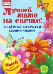 Объёмные открытки своими руками Лучшей маме на свете Набор для творчества