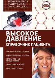 Высокое давление Справочник пациента Книга Подзолков 16+