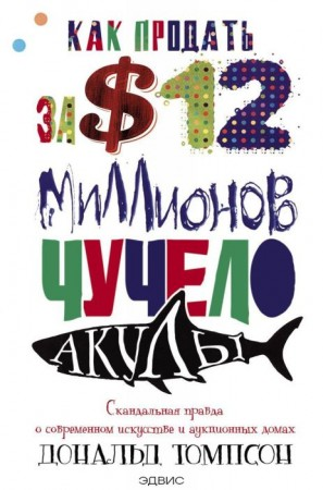 Как продать за 12 миллионов долларов чучело акулы Книга Томпсон