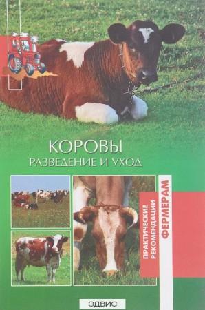 Коровы Разведение и уход Книга Лукьянова