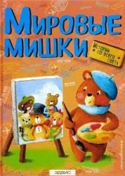 Мировые Мишки Истории со всего света Книга Холевинская-Школик Аньела 0+