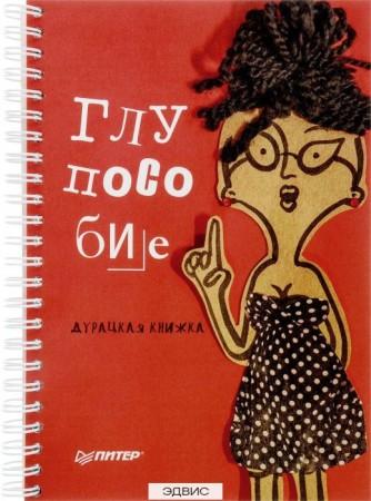 Глупособие Дурацкая книжка Клекотнева 12+
