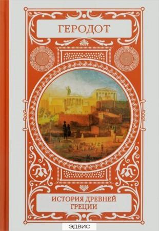 История Древней Греции Книга Геродот 12+