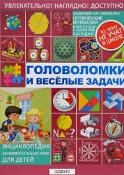 Головоломки и веселые задачи Энциклопедия Перельман 6+