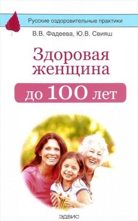 Здоровая женщина до 100 лет Книга Фадеева В 12+
