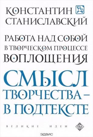 Работа над собой в творческом процессе воплощения Книга Станиславский 12+