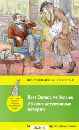 Лучшие детективные истории Книга Муханов 12+