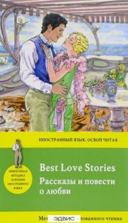 Рассказы и повести о любви Книга Фицджеральд 16+