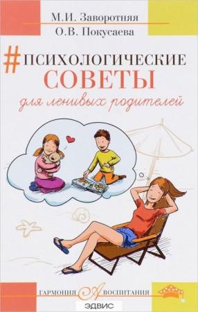 Психологические советы для ленивых родителей Книга Заворотняя 12+