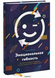 Эмоциональная гибкость Как научиться радоваться переменам и получать удовольствие Книга Дэвид Сьюзан