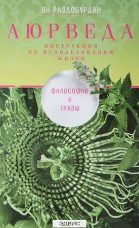 Аюрведа Философия и травы Книга Раздобурдин Ян