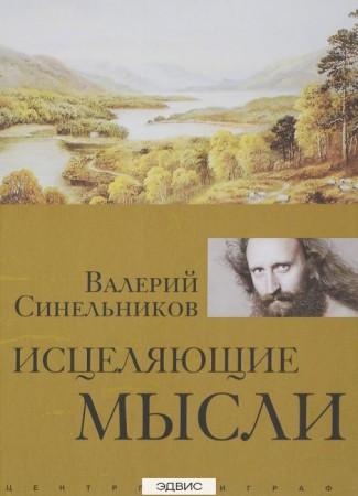 Исцеляющие мысли золото Книга Синельников