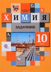 Химия Задачник 10 класс Пособие Кузнецова НЕ