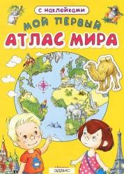 Мой первый атлас мира с наклейками Книга Русакова Е 4+