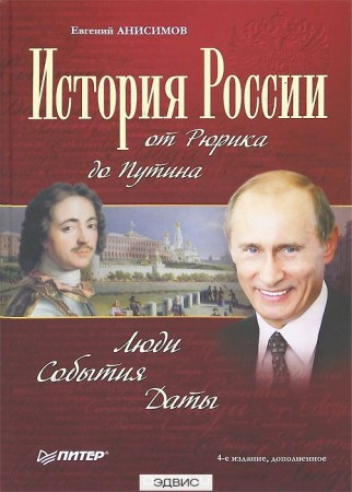 История России от Рюрика до Путина Люди События Даты Книга Анисимов Евгений 16+