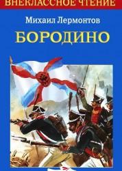 Бородино Стихотворение и поэмы Внеклассное чтение Книга Лермонтов 6+