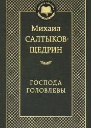 Господа Головлевы Мировая классика Книга Салтыков-Щедрин Михаил 12+