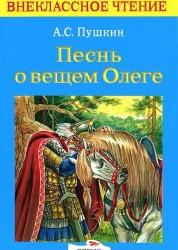 Песнь о вещем Олеге Полтава Внеклассное чтение Книга Пушкин 6+
