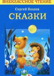 Сказки Внеклассное чтение Книга Козлов 6+