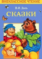 Сказки Внеклассное чтение Книга Даль