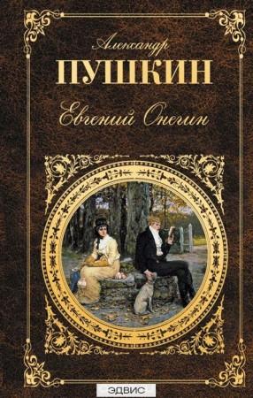 Евгений Онегин Книга Пушкин Александр 16+