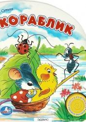 Кораблик Книга Сутеев В 0+