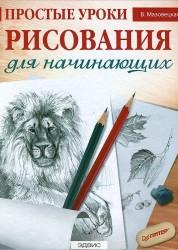 Простые уроки рисования для начинающих Книга Мазовецкая 6+