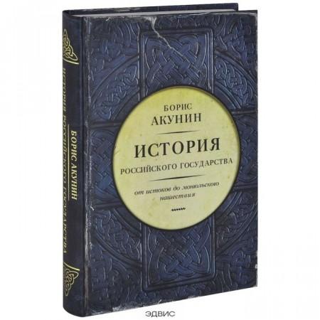 История Российского государства От истоков до монгольского нашествия Книга Акунин 16+